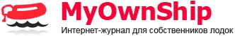 My Own Ship - интернет-журнал для владельцев водного транспорта